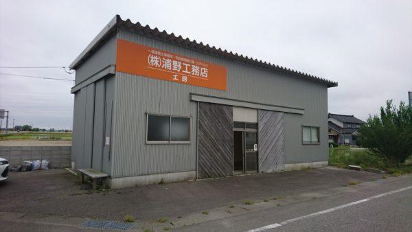 福岡町売倉庫・作業所